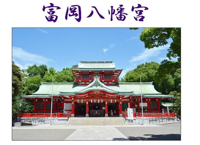 富岡八幡宮での初詣は…(富岡八幡宮の公式ホームページより)