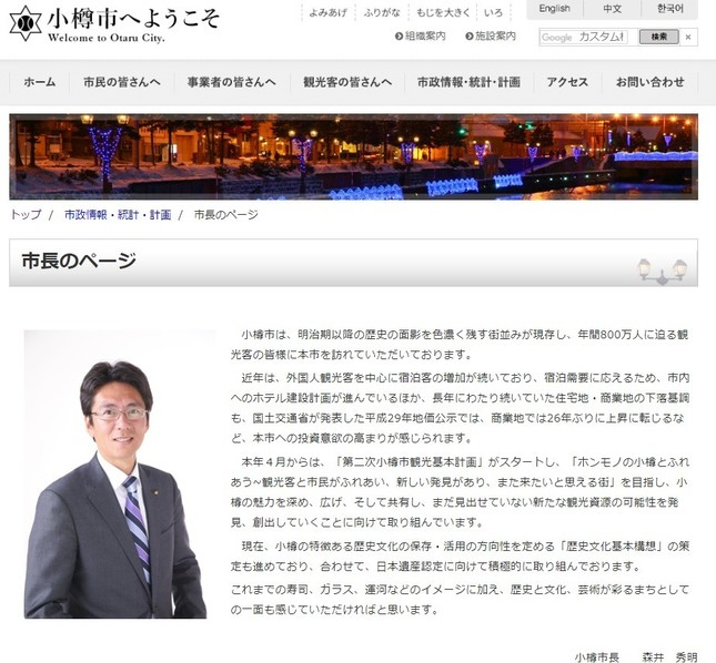 森井秀明市長(小樽市HPより)