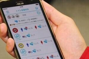 日本のトイレに革命が起こる? 携帯、鉄道、ITベンチャー...各社注目の理由