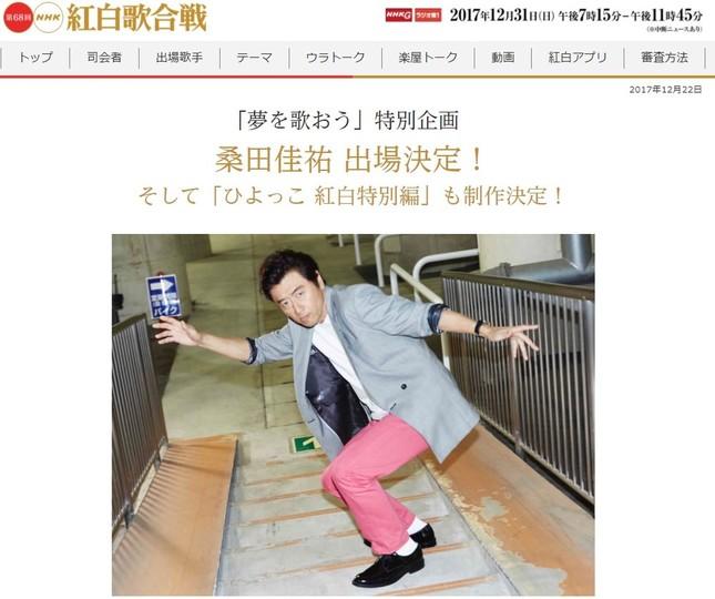 桑田佳祐さんの紅白歌合戦出演が発表された(画像はNHKの紅白特設サイトから)