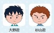 大野くん(左)と杉山くん(右)(画像は「ちびまる子ちゃん」公式サイトより)