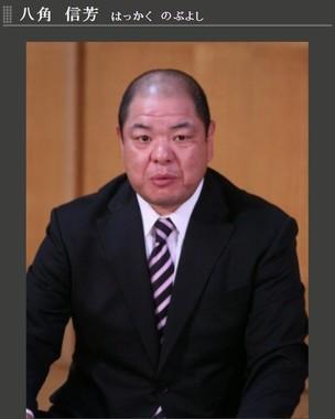 八角理事長(画像は八角部屋の公式サイトから)