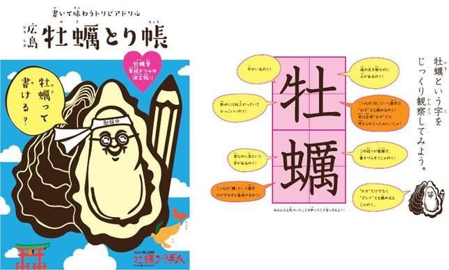 「広島 牡蠣とり帳」(写真はプレスリリースより)