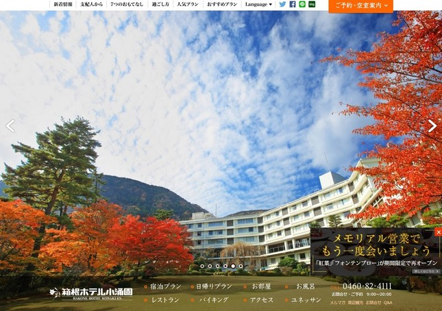 「箱根ホテル小涌園」が2018年1月に営業終了(画像はホテル公式サイトより)