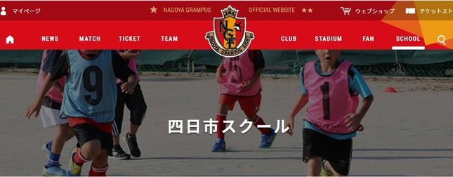 名古屋グランパス四日市スクールが閉校する(画像はクラブ公式サイトから)