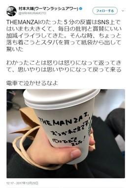 スタバカップの写真を公開(画像は村本大輔さん公式ツイートのスクリーンショット)