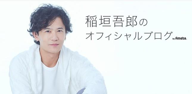 「新しい地図」忘年会(画像はブログのスクリーンショット)