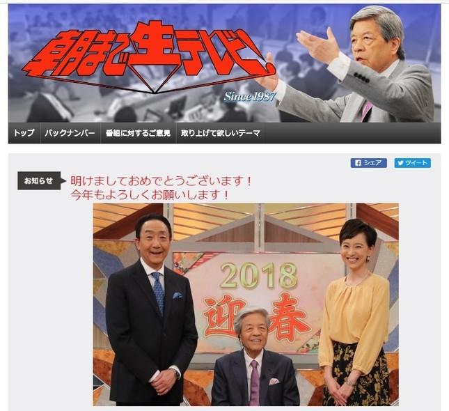 「朝まで生テレビ!」公式サイトより