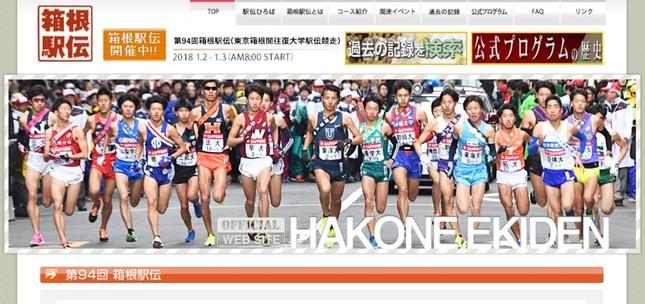箱根駅伝公式ウェブサイト