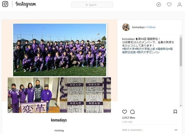 駒沢大学陸上競技部のインスタグラムから(画像は2018年1月2日の投稿。一部加工)