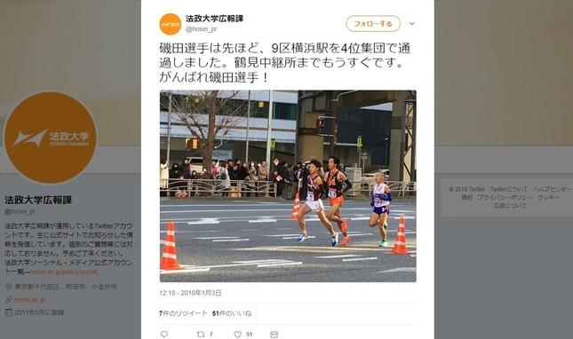 法政大の9区・磯田和也に注目が集まった(画像は法政大広報課の公式ツイッターから)