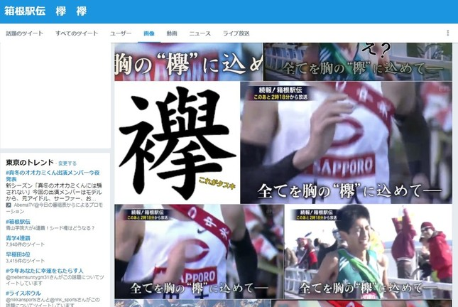 大きな注目を集める箱根駅伝(画像はツイッターの画像検索結果)