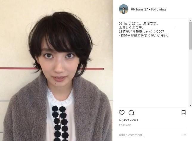 インスタグラムを開設した波瑠さん(画像は2018年1月2日の動画投稿)