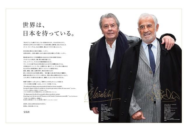 宝島社恒例の新年広告、2018年はアラン・ドロンとジャン=ポール・ベルモンド(宝島社提供)