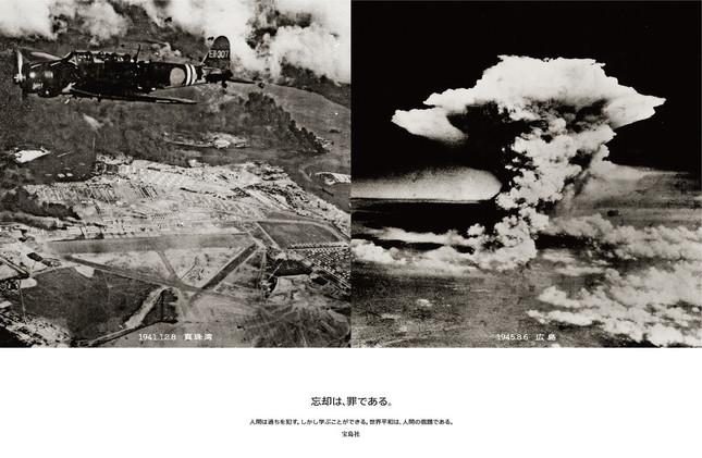 17年は「忘却は、罪である。」という言葉と1941年の真珠湾、45年の原爆投下の写真を組み合わせて世界平和を祈った(宝島社提供)