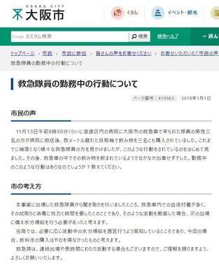 大阪市のウェブサイトから