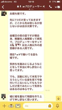 プロデューサーが送ったLINE(画像は加藤さん提供。編集部で一部加工しています)
