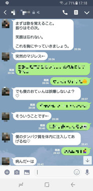 プロデューサーがメンバーの1人に送っていたLINE(画像は加藤さん提供。編集部で一部加工)