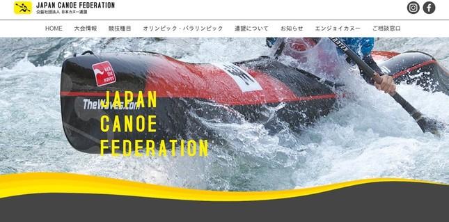 公益社団法人日本カヌー連盟の公式サイトから
