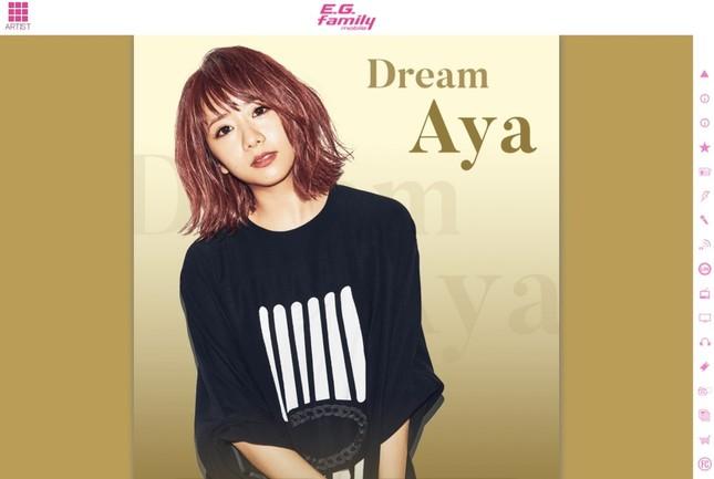 Dream Ayaさん(画像はE.G.family公式サイトより)