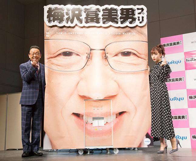 梅沢富美男さんがプリントシール機とコラボ