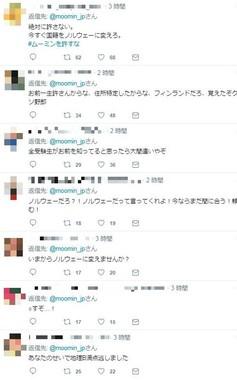 「ムーミン公式サイト」へ寄せられた恨み節ツイート