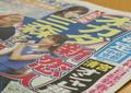 文春砲「アニメ界をゆるがす大スクープ!」 ところが予告当日、東スポ一面が...