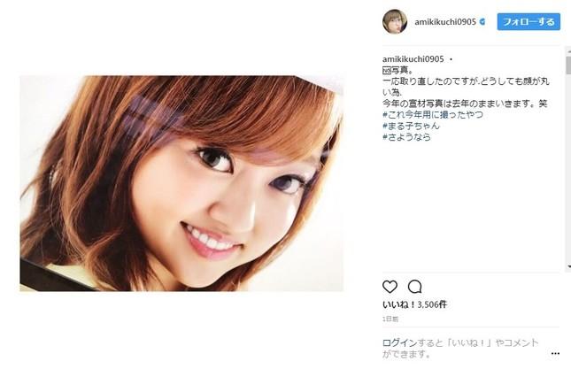 公開されたNG写真(画像は菊地さん公式インスタグラムのスクリーンショット)