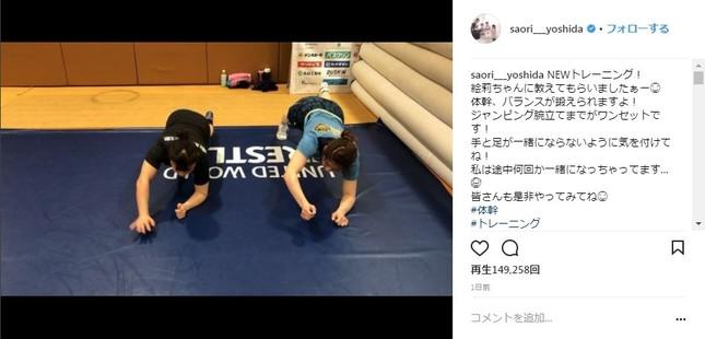 吉田選手と登坂選手のトレーニング動画(画像は吉田選手のインスタグラムより)