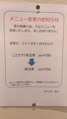 京都大学の食堂に掲示された貼り紙(写真提供:安田英雄(45)(泡沫)(@gingoke)さん)