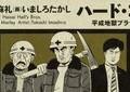死去の狩撫麻礼さん、映像化作品も多数の実力派 漫画界からも追悼のコメント