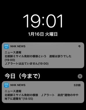 アプリでも速報が配信