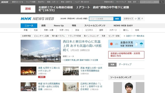 NHK NEWS WEBでも速報が