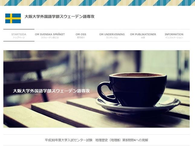 「見解」を公表した大阪大学大学院・言語文化研究科のスウェーデン語研究室ウェブサイト