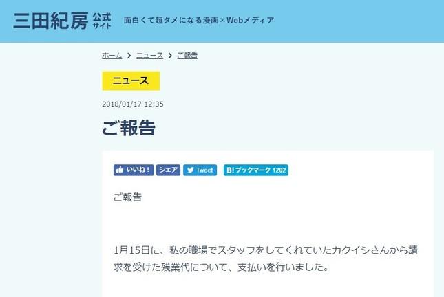 残業代支払を報告(画像は三田紀房さんの公式サイトから)