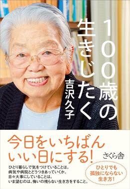 吉沢さんの「100歳の生きじたく」(さくら舎、画像はアマゾンより)