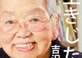 生活評論家、吉沢久子さん100歳 1年間に著書10冊出版