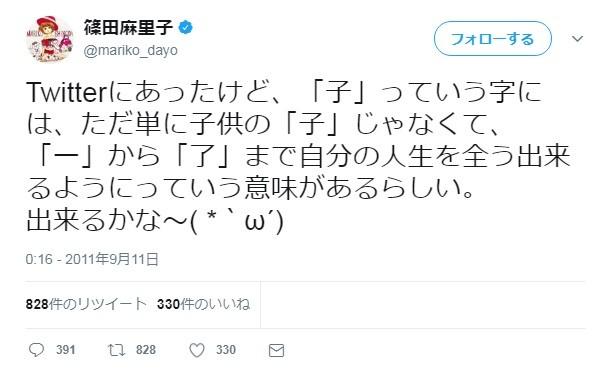 AKB48(当時)の篠田麻里子さんも、2011年にツイッターでこの説に言及している