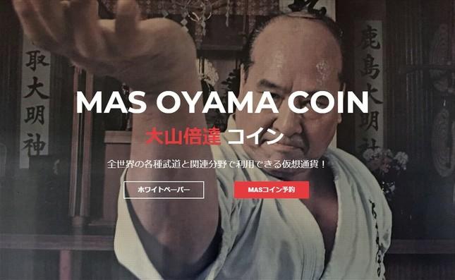 「MAS OYAMA COIN」公式サイトのトップページ