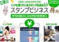 「スタンプ送るだけで日給3万円」 謎すぎる「LINE副業」にご注意を