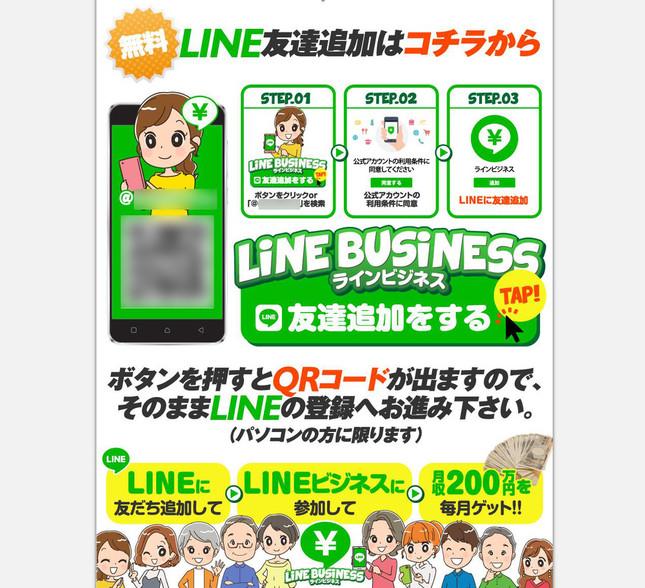 「LINEビジネス」。QRコードなどを通じて友達登録を呼びかける
