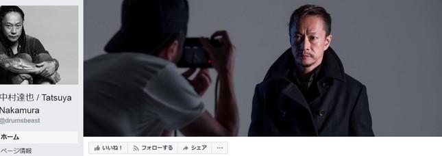 中村達也さんのフェイスブックから