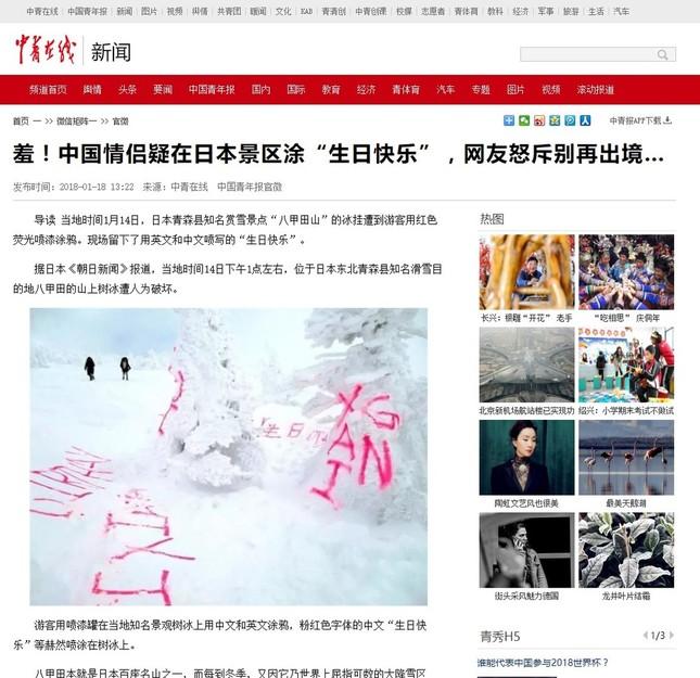 中国青年報もウェブサイトで落書き事件を報じた