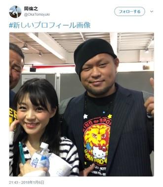 岡倫之選手と三森すずこさんの写真。交際報道のわずか7日前の出来事だった(画像はスクリーンショット)
