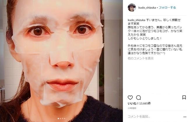パック中の工藤静香さん(画像は工藤さん公式インスタグラムのスクリーンショット)