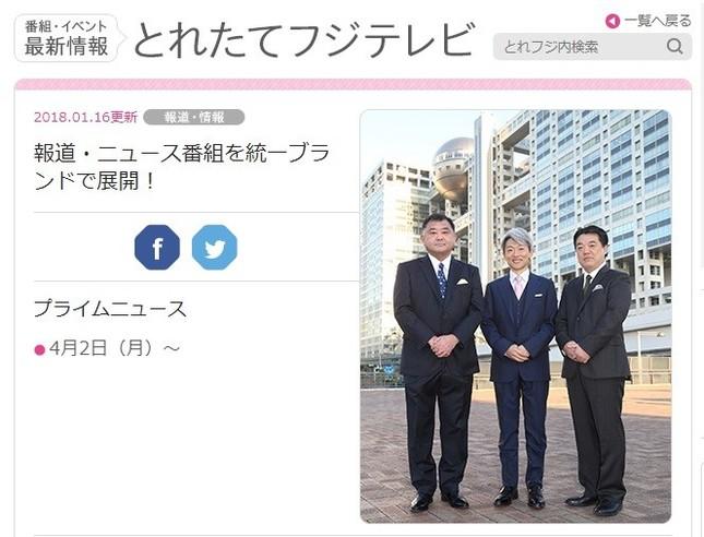 登坂淳一アナウンサーの番組辞退が発表された(画像は1月16日のフジテレビの起用発表)