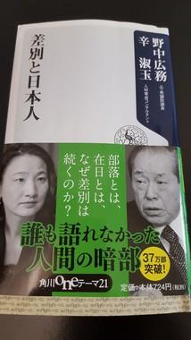 野中広務さん(右)が亡くなった(画像は角川新書の「差別と日本人」)