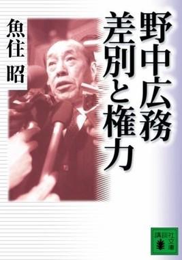 魚住昭さん『野中広務 差別と権力』 (講談社文庫・画像はAmazonより)