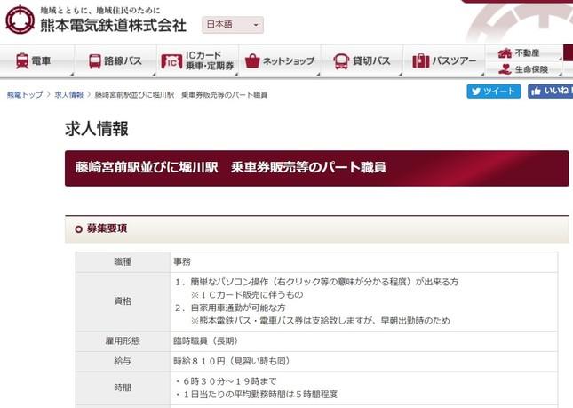 「資格」欄の1.に、パソコン操作について記述がある(画像は熊本電気鉄道のウェブサイトから)