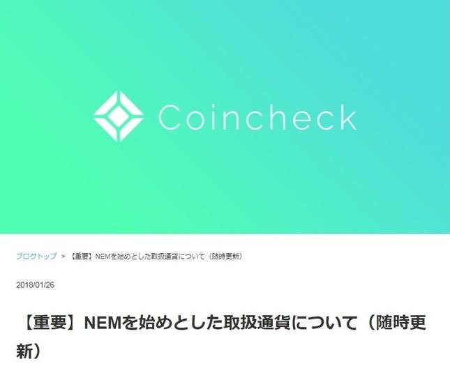 コインチェックは公式サイトで流出問題への対応を随時伝えている
